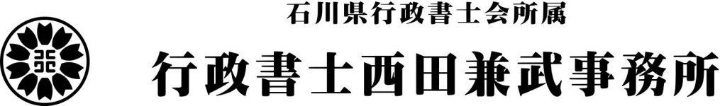 石川金沢の法務コンサルタント 行政書士西田兼武事務所